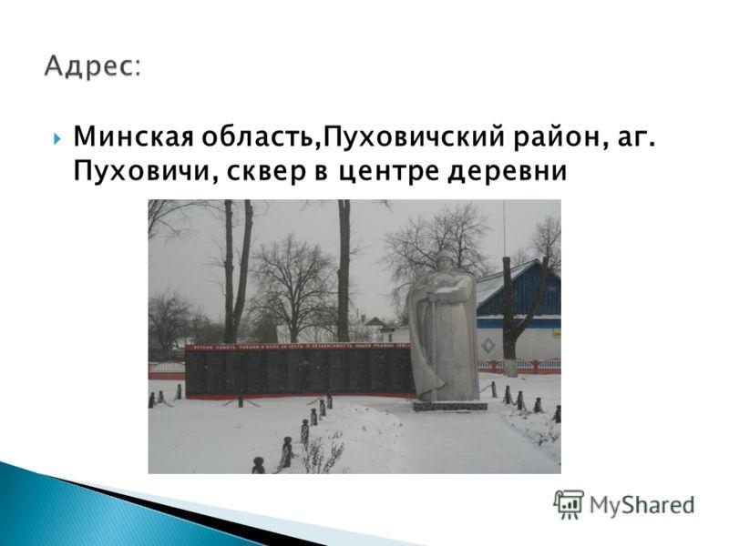 Минская область,Пуховичский район, аг. Пуховичи, сквер в центре деревни