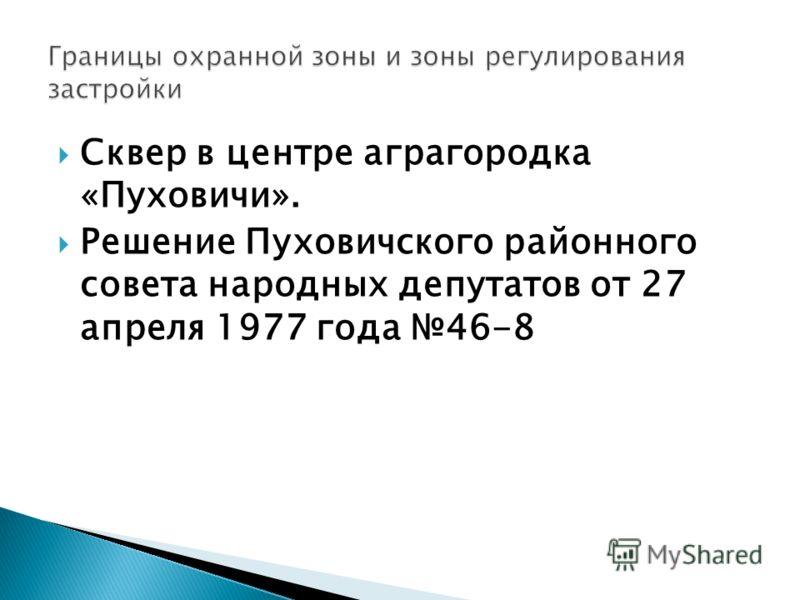 Сквер в центре аграгородка «Пуховичи». Решение Пуховичского районного совета народных депутатов от 27 апреля 1977 года 46-8
