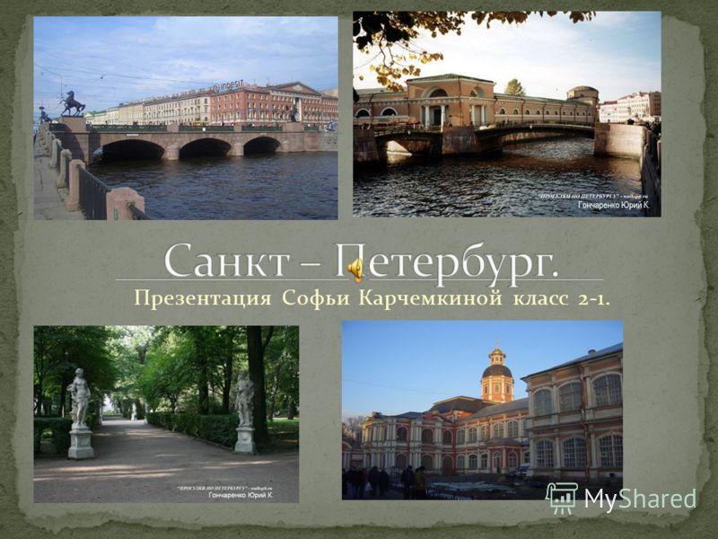 Презентация Софьи Карчемкиной класс 2-1.