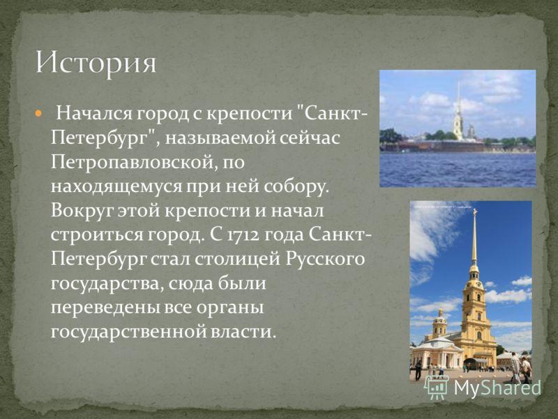 Начался город с крепости