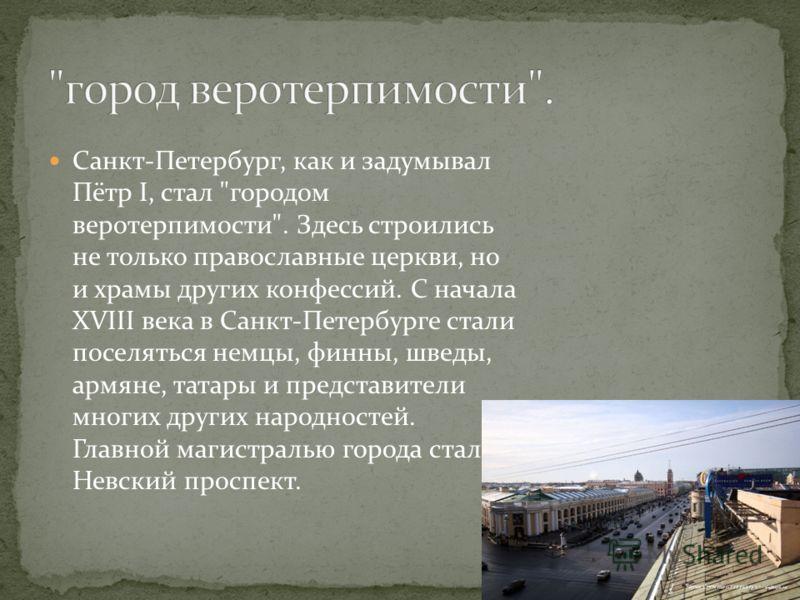 Санкт-Петербург, как и задумывал Пётр I, стал