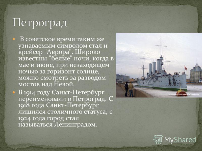 В советское время таким же узнаваемым символом стал и крейсер