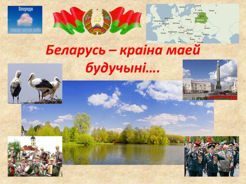 Беларусь – краіна маей будучыні….
