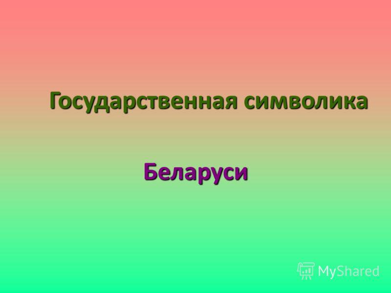 Государственная символика Беларуси