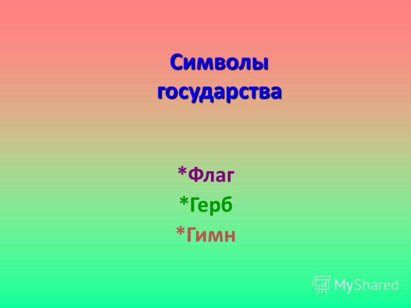 Символы государства *Флаг *Герб *Гимн