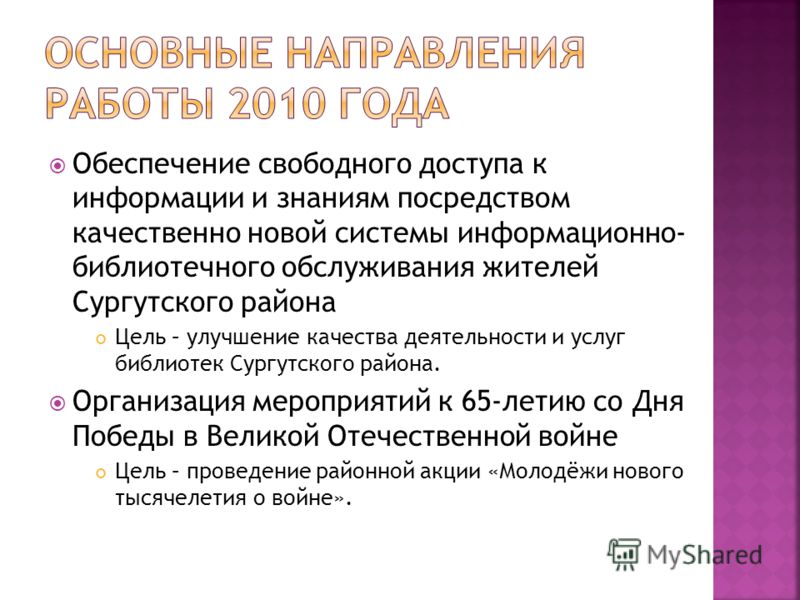 Обеспечение свободного доступа к информации и знаниям посредством качественно новой системы информационно- библиотечного обслуживания жителей Сургутского района Цель – улучшение качества деятельности и услуг библиотек Сургутского района. Организация