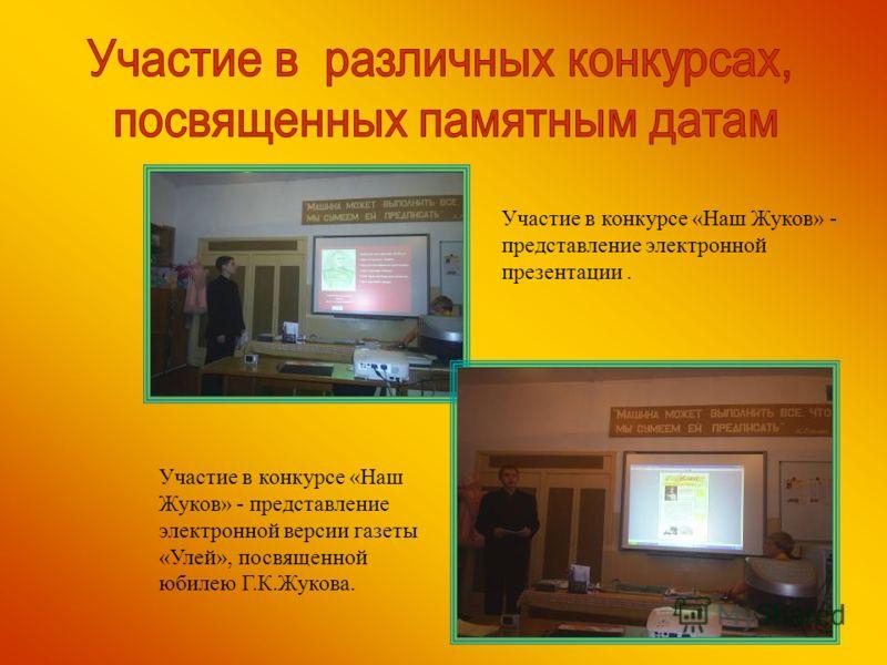 Участие в конкурсе «Наш Жуков» - представление электронной презентации. Участие в конкурсе «Наш Жуков» - представление электронной версии газеты «Улей», посвященной юбилею Г.К.Жукова.