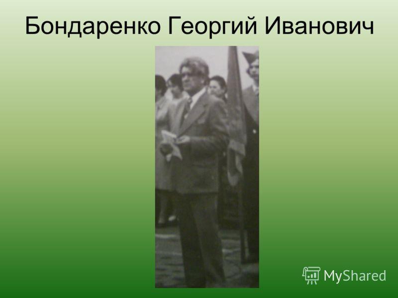 Бондаренко Георгий Иванович