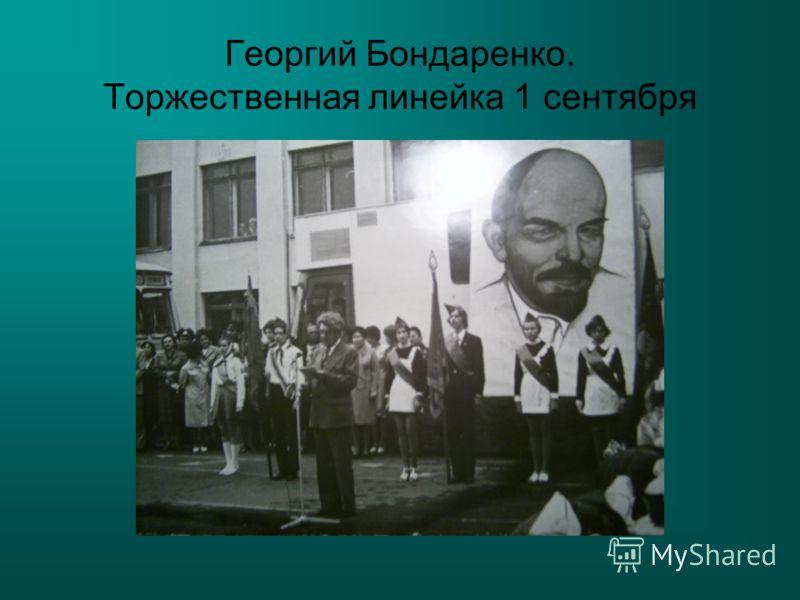 Георгий Бондаренко. Торжественная линейка 1 сентября