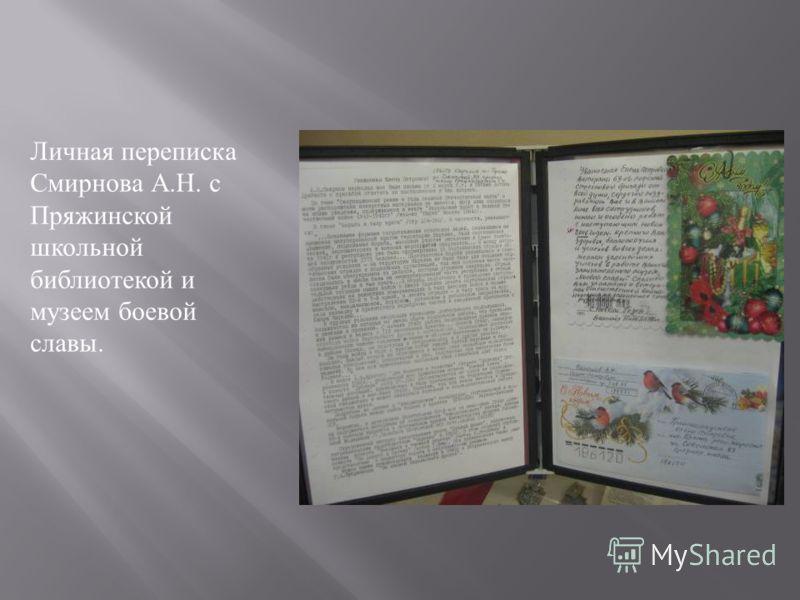 Личная переписка Смирнова А. Н. с Пряжинской школьной библиотекой и музеем боевой славы.