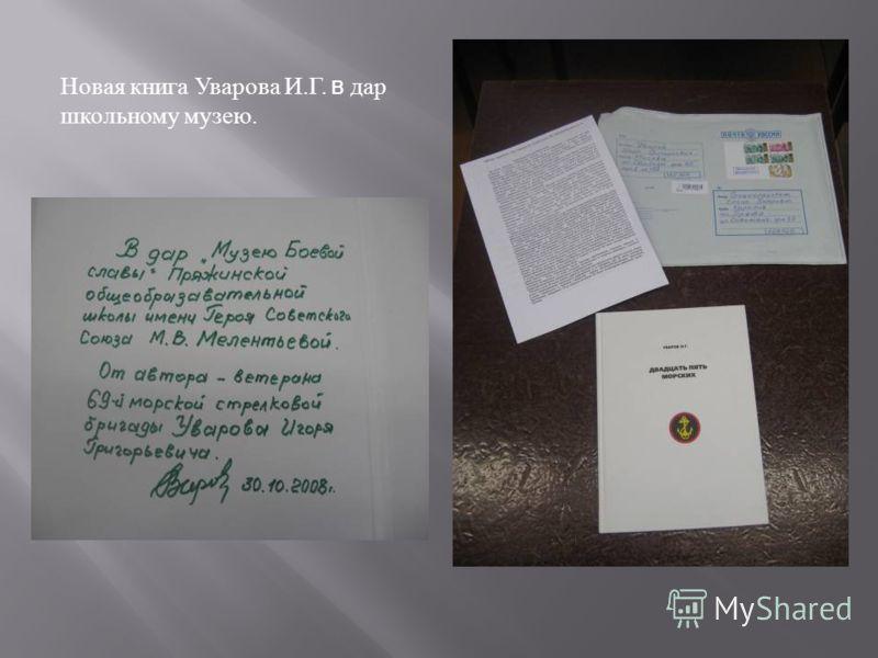 Новая книга Уварова И. Г. в дар школьному музею.