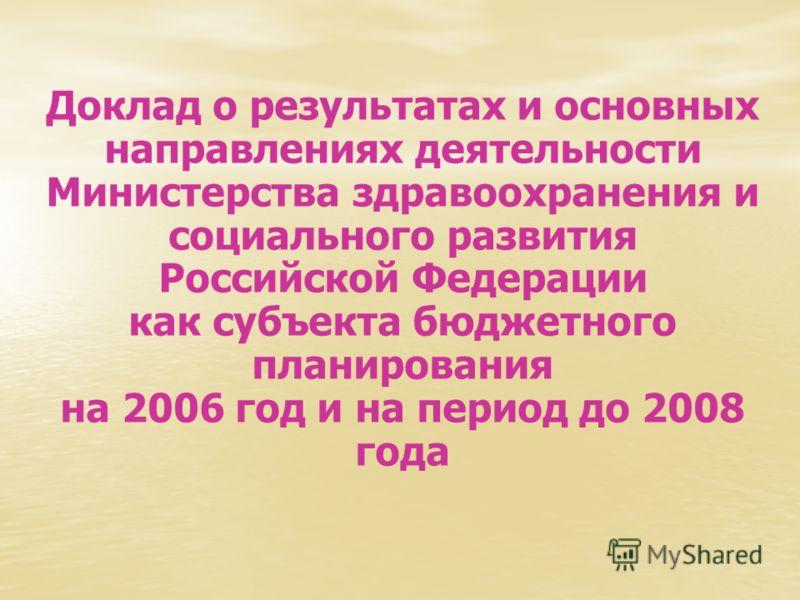 Презентация на тему Доклад о результатах и основных направлениях  1 Доклад о результатах и основных направлениях деятельности Министерства здравоохранения и социального развития Российской Федерации