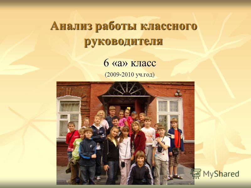 Анализ работы классного руководителя 6 «а» класс (2009-2010 уч.год)