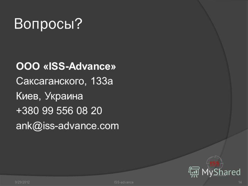 Вопросы? ООО «ISS-Advance» Саксаганского, 133 а Киев, Украина +380 99 556 08 20 ank@iss-advance.com 6/29/2012ISS-advance14
