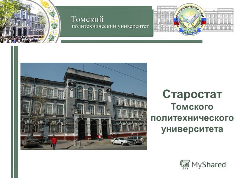 Старостат Томского политехнического университета