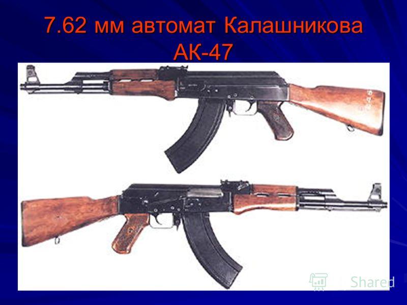 7.62 мм автомат Калашникова АК-47