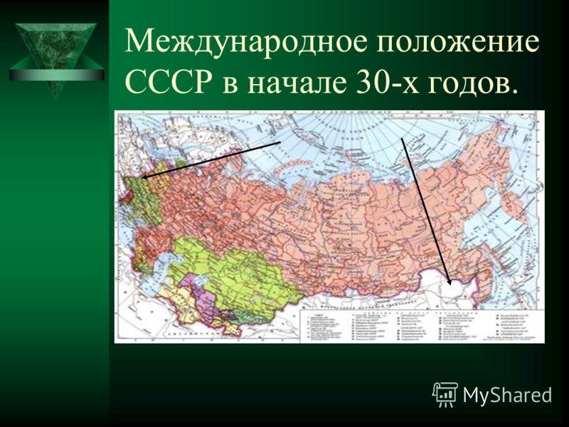 Международное положение СССР в начале 30-х годов.