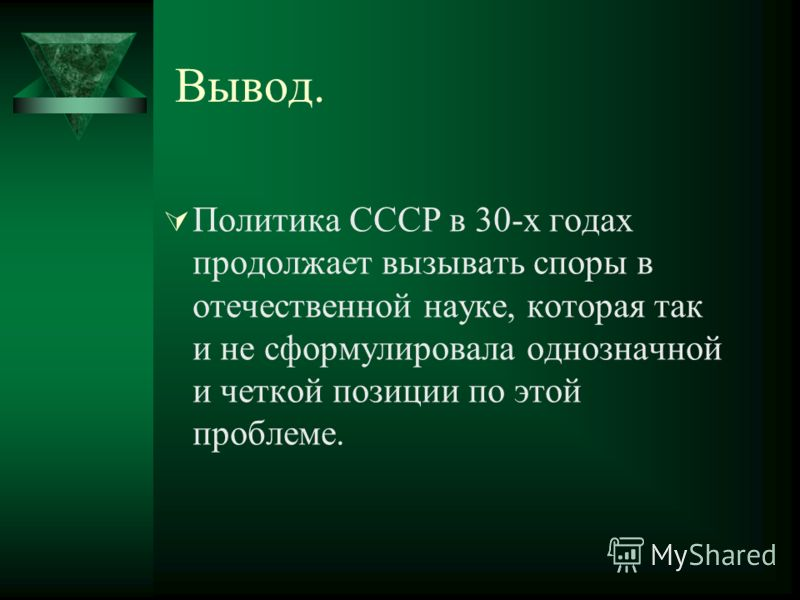 Вывод. Политика СССР в 30-х годах продолжает вызывать споры в отечественной науке, которая так и не сформулировала однозначной и четкой позиции по этой проблеме.