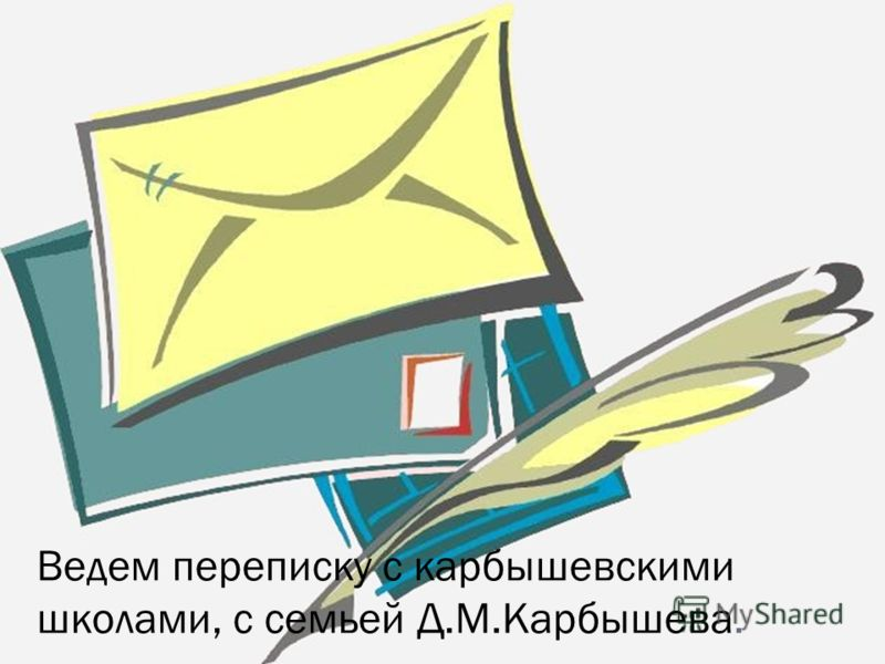 Ведем переписку с карбышевскими школами, с семьей Д.М.Карбышева.