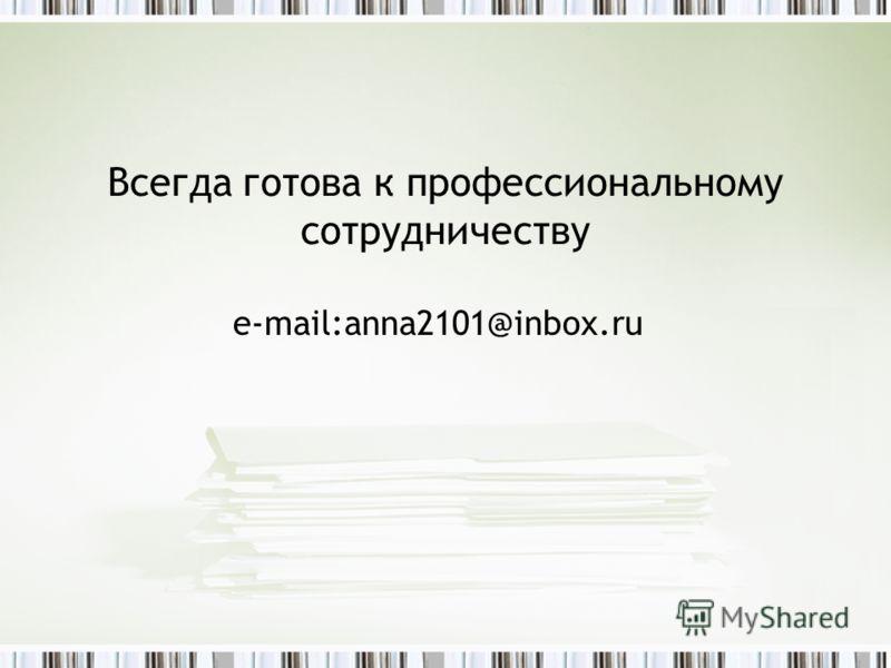 Всегда готова к профессиональному сотрудничеству e-mail:anna2101@inbox.ru
