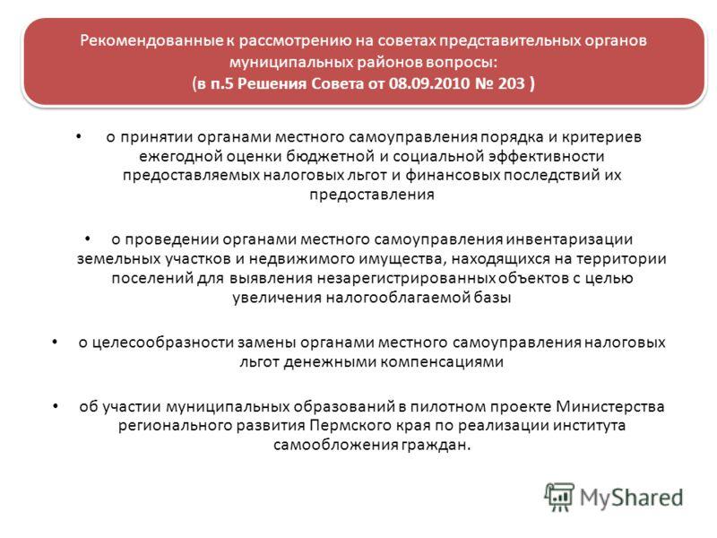 Рекомендованные в п.5 Решения Совета от 08.09.2010 203 к рассмотрению на советах вопросы: о принятии органами местного самоуправления порядка и критериев ежегодной оценки бюджетной и социальной эффективности предоставляемых налоговых льгот и финансов