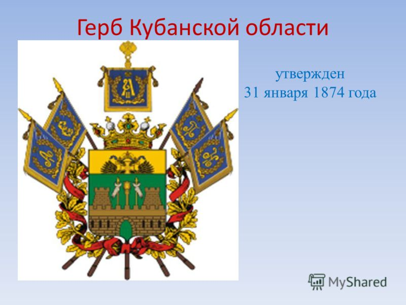 Герб Кубанской области утвержден 31 января 1874 года