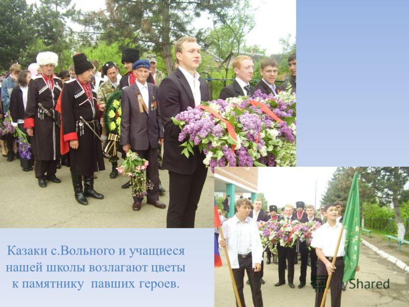Казаки с.Вольного и учащиеся нашей школы возлагают цветы к памятнику павших героев.