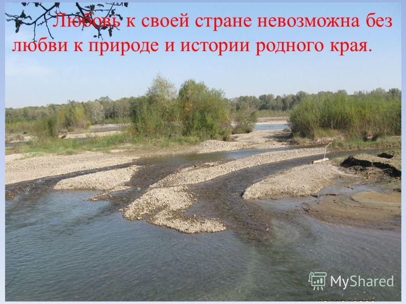 Любовь к своей стране невозможна без любви к природе и истории родного края.