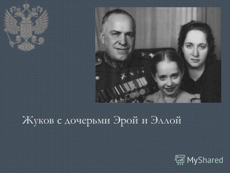 Жуков с дочерьми Эрой и Эллой