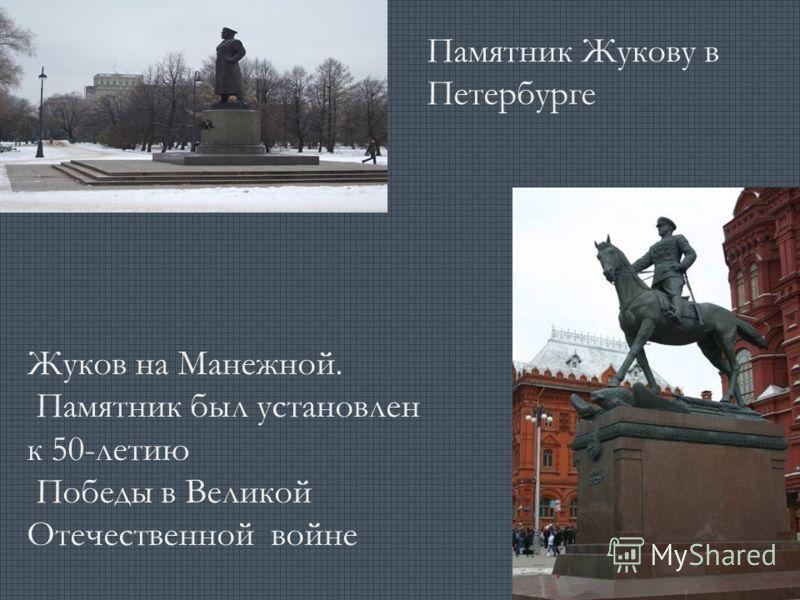 Жуков на Манежной. Памятник был установлен к 50-летию Победы в Великой Отечественной войне Памятник Жукову в Петербурге