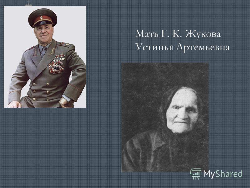 Мать Г. К. Жукова Устинья Артемьевна