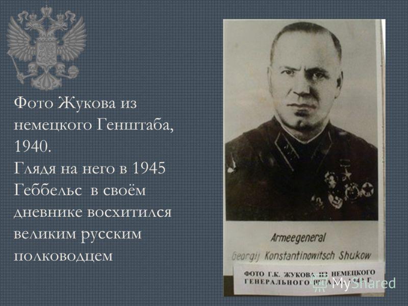 Фото Жукова из немецкого Генштаба, 1940. Глядя на него в 1945 Геббельс в своём дневнике восхитился великим русским полководцем