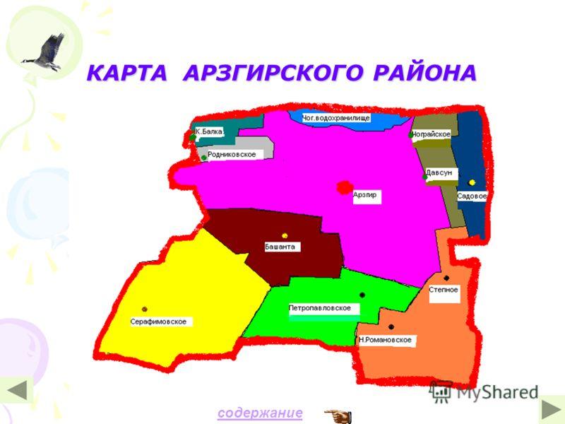 СОДЕРЖАНИЕ Карта района История района Об авторе начало