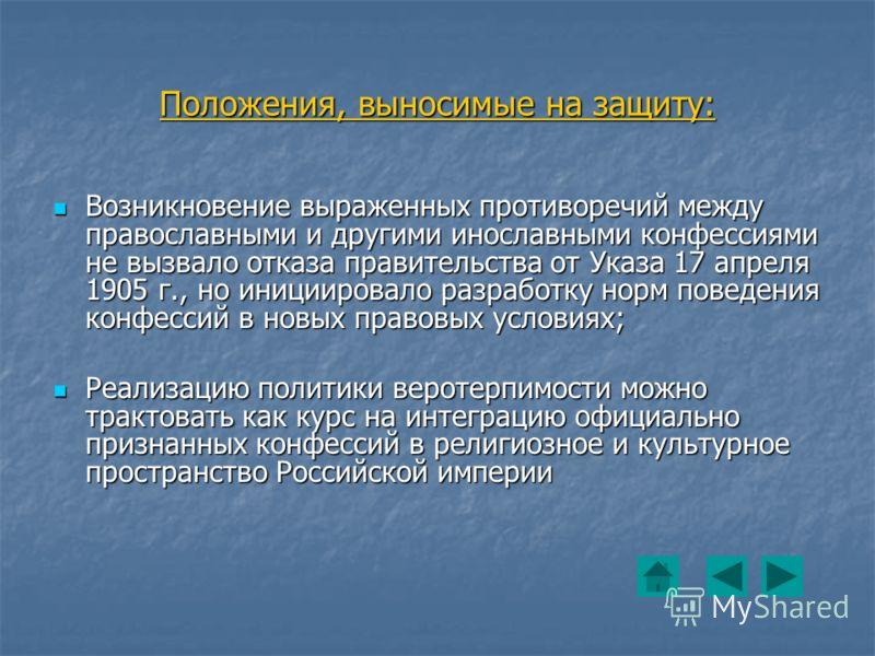 Положения, выносимые на защиту: Возникновение выраженных противоречий между православными и другими инославными конфессиями не вызвало отказа правительства от Указа 17 апреля 1905 г., но инициировало разработку норм поведения конфессий в новых правов