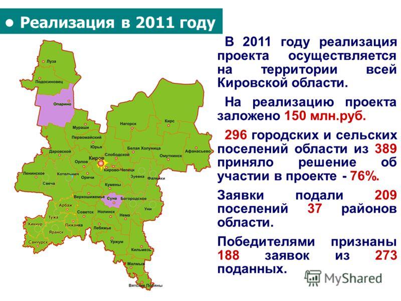 В 2011 году реализация проекта осуществляется на территории всей Кировской области. На реализацию проекта заложено 150 млн.руб. 296 городских и сельских поселений области из 389 приняло решение об участии в проекте - 76%. Заявки подали 209 поселений