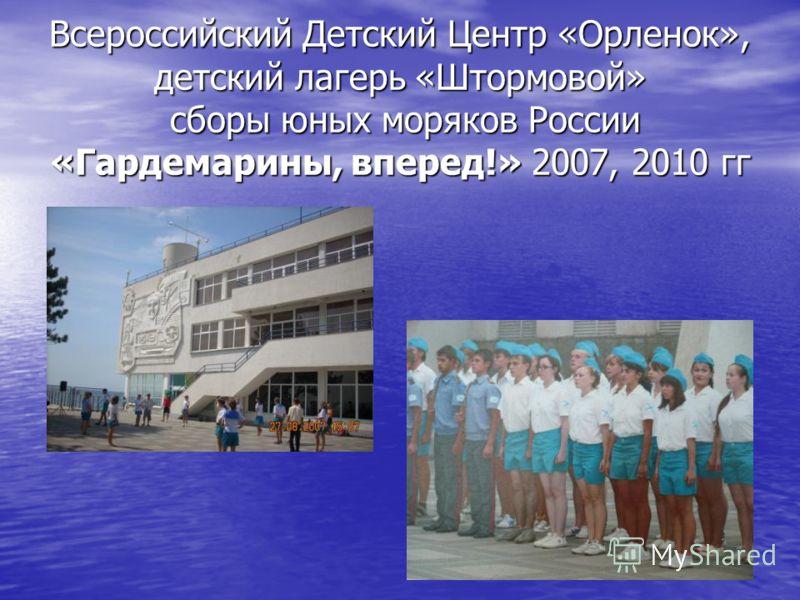 Всероссийский Детский Центр «Орленок», детский лагерь «Штормовой» сборы юных моряков России «Гардемарины, вперед!» 2007, 2010 гг
