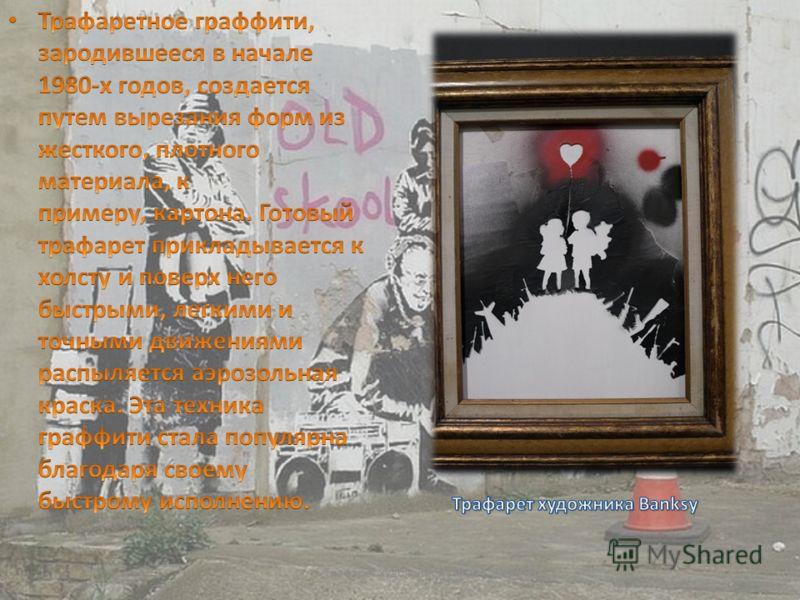 Трафарет художник Banksy