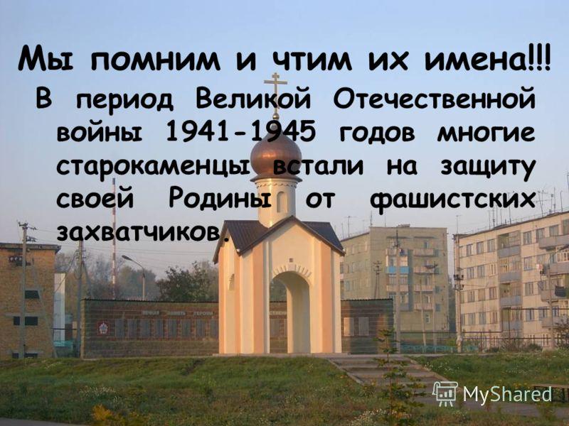 В период Великой Отечественной войны 1941-1945 годов многие старокаменцы встали на защиту своей Родины от фашистских захватчиков. Мы помним и чтим их имена!!!