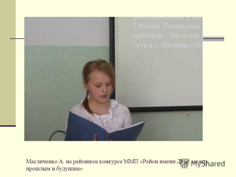 Масличенко А. на районном конкурсе ММП «Район имени Лазо: между прошлым и будущим»