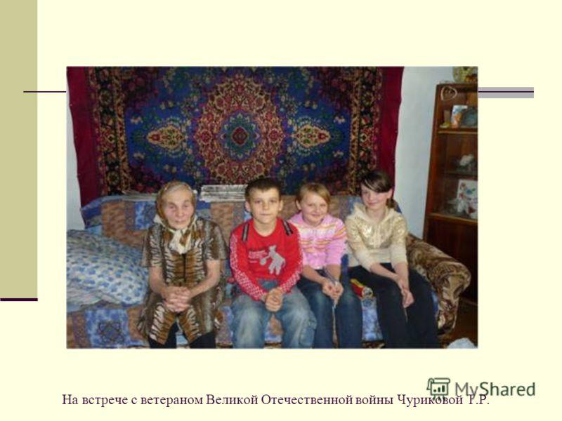 На встрече с ветераном Великой Отечественной войны Чуриковой Т.Р.