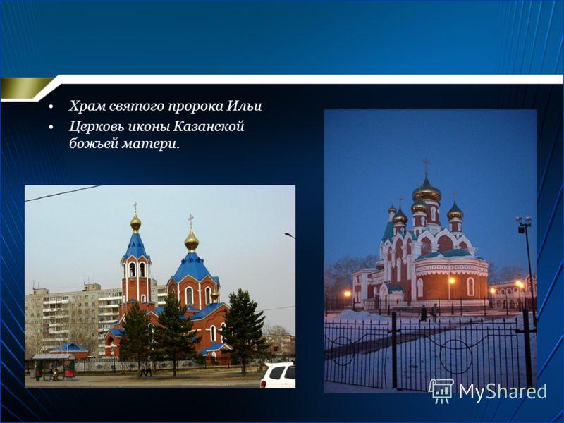 Храм святого пророка Ильи Церковь иконы Казанской божьей матери.