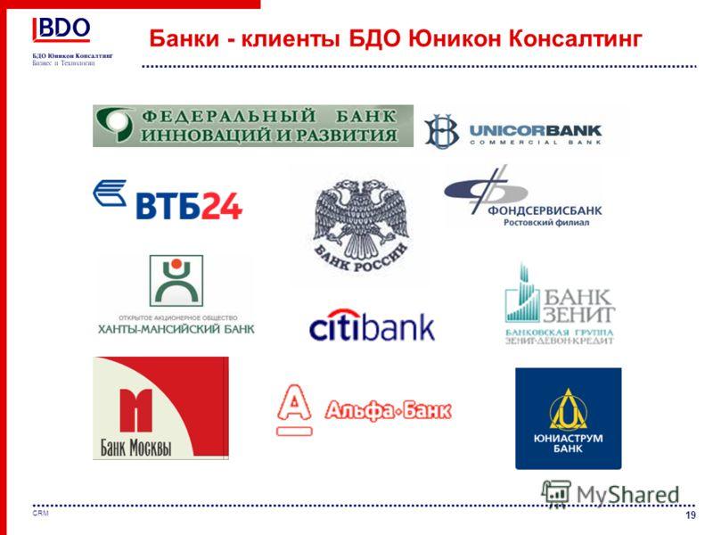 19 CRM Банки - клиенты БДО Юникон Консалтинг