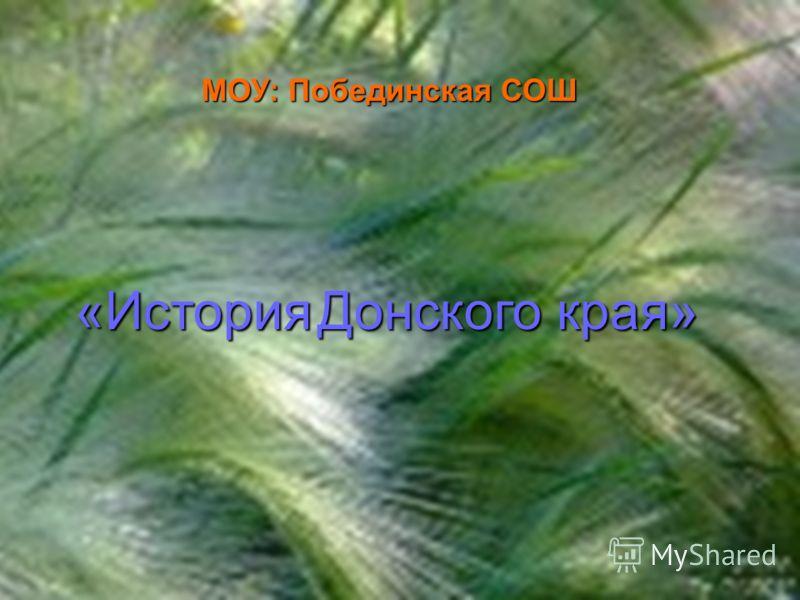 «История Донского края» МОУ: Побединская СОШ