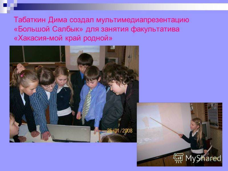 Табаткин Дима создал мультимедиапрезентацию «Большой Салбык» для занятия факультатива «Хакасия-мой край родной»