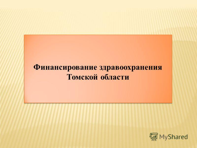 Финансирование здравоохранения Томской области