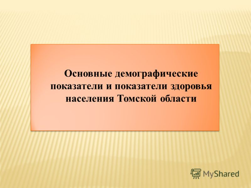 Основные демографические показатели и показатели здоровья населения Томской области