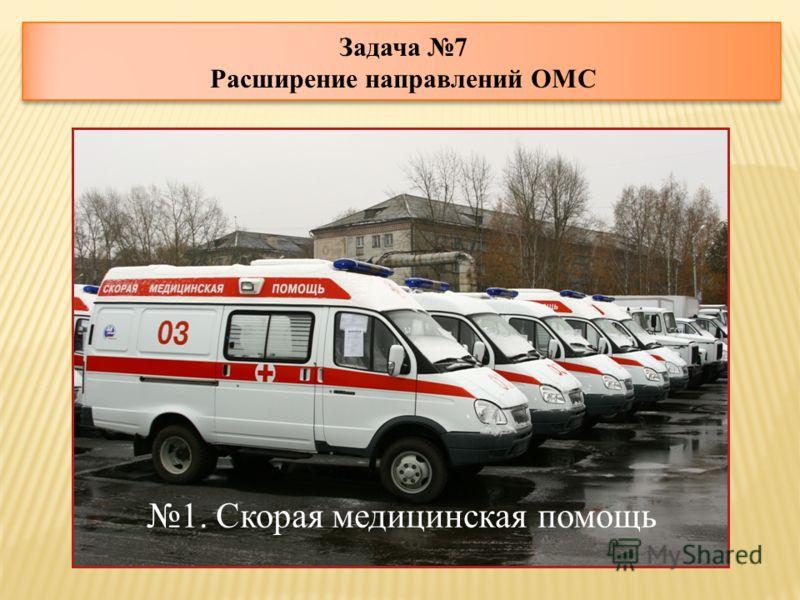 Задача 7 Расширение направлений ОМС 1. Скорая медицинская помощь