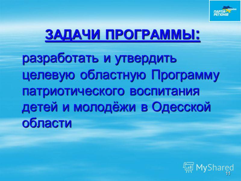 ЗАДАЧИ ПРОГРАММЫ : разработать и утвердить целевую областную Программу патриотического воспитания детей и молодёжи в Одесской области разработать и утвердить целевую областную Программу патриотического воспитания детей и молодёжи в Одесской области 1