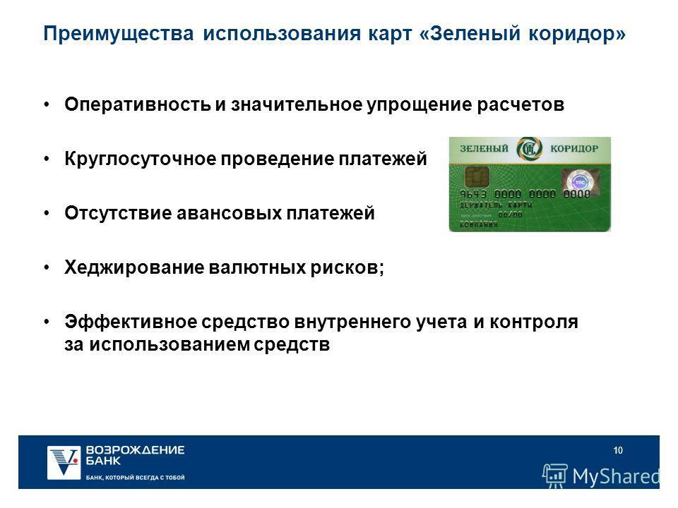 10 Преимущества использования карт «Зеленый коридор» Оперативность и значительное упрощение расчетов Круглосуточное проведение платежей Отсутствие авансовых платежей Хеджирование валютных рисков; Эффективное средство внутреннего учета и контроля за и