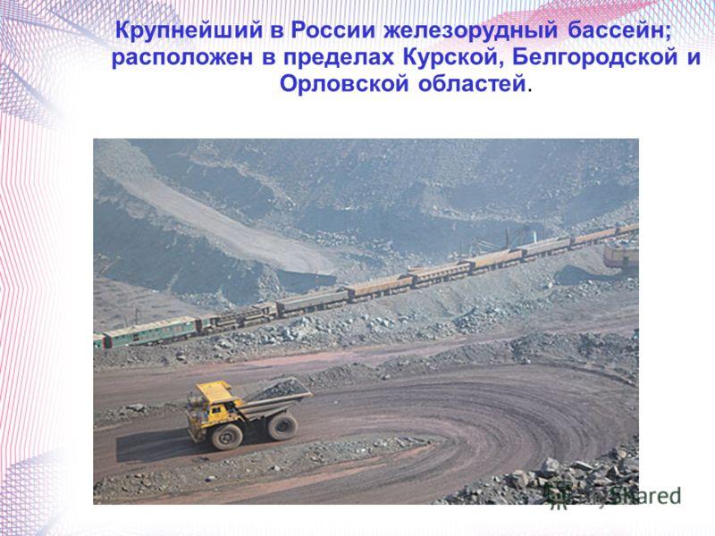 Крупнейший в России железорудный бассейн; расположен в пределах Курской, Белгородской и Орловской областей.